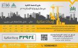 وزارة الإسكان تطرح الدفعة الثانية من مشاريع برنامج البيع على الخارطة بالشراكة مع القطاع الخاص
