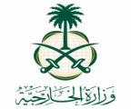 مصدر مسؤول بوزارة الخارجية يدين الاعتداء الإرهابي الذي استهدف إحدى نقاط التأمين بمحافظة شمال سيناء بجمهورية مصر