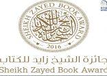 جائزة الشيخ زايد للكتاب تعلن القائمة الأولى لدورتها الحادية عشر ..