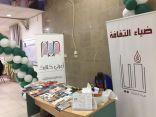 (ضياء الثقافة) و(أعرني كتابك) نشاط ثقافي وطني في فعاليات أدبي الرياض.