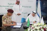 مدينة الملك عبدالعزيز للعلوم والتقنية وقوات الأمن الخاصة توقعان مذكرة تفاهم للتعاون العلمي في مجال الأبحاث الأمنية
