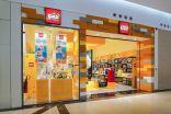 مجموعة ليغو تفتتح أول متاجرها في مدينة الظهران بالمنطقة الشرقية