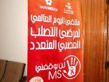 مستشفى الملك فهد بجدة يدشن ملتقى اليوم العالمي لمرضى التصلب العصبي المتعدد