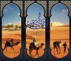 جمال التقاليد الرمضانية .. في فندق تلال ليوا