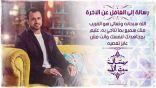 مصطفى حسني ورسالة من الله .. يومياً على قناة اقرأ