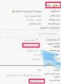 لشفل وظيفة سائق دينا للسعوديين يشترط إجادة اللغة الفرنسية