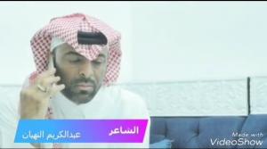 جديد الشاعر عبدالكريم النهيان