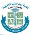 لأول مرة كلية ابن سيناء للعلوم الطبية شريك أكاديمي وطبي في فعاليات مهرجان ربيع جدة 38