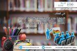 متابعة الانضباط المدرسي في تعليم شرق الدمام وتكريم الافضل