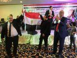 احتفالية الجالية المصرية بالثقة الغالية التي منحها الشعب المصري للرئيس السيسي في الانتخابات الرئاسية 2018 / 2022