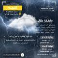 مدني جازان يحذر من استمرار مخاطر التقلبات الجوية حتى يوم الاثنين المقبل