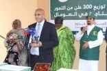 مركز_الملك سلمان للإغاثة يدشن مشروع توزيع 300 طن من التمور في الصومال، استفاد منه 122,500 فردًا.