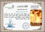 رئيس لجنة التنمية بمحافظة بارق يشكر منقذ غريق ثربان