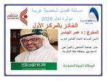 د. الجاسر الأول عربيا بمسابقة أفضل شخصية مؤثرة ٢٠٢٠
