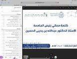 """جامعة الباحة .. عمادة الطلاب تنظم ندوة """"المال العام أمانة """""""