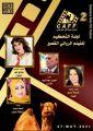 """محكمو """" سينيمانا للفيلم العربي 2″ : نعمل لإظهار النتائج 27  مايو"""