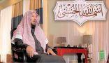 """الشثري يقدم برنامج أسماء الله الحسنى على """"اقرأ"""""""