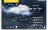 هطول أمطار رعدية على عدد من محافظات مكة المكرمة