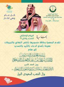 جمعية البر ببارق تهنئ القيادة والشعب السعودي بذكرى اليوم الوطني 91