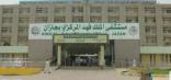 مقطع فيديو: يكشف خلو مستشفى الملك فهد بجازن من الأطباء والموظفين