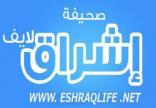 """مجلس إدارة صحيفة إشراق لايف يقدمون التعازي للزميل الاعلامي"""" احمدالبارقي"""" في وفاة شقيقه"""