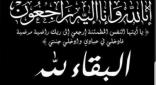 """والدة الشيخ"""" هيازع السلومي"""" الى رحمة الله"""