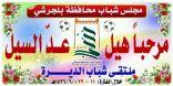 مجلس الشباب بمحافظة بلجرشي … يطلق ملتقى شباب الديرة