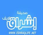 صحيفة اشراق لايف تعتذر لذوي اسرة السجين رائد ولجميع متابعيها