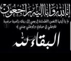 """عم الشاعر والمنشد"""""""" محمد الرامي """""""" الى رحمة الله"""
