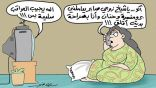 أطرف الكاريكاتيرات حول عش الزوجية