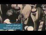 فيديو نادر.. الملك المؤسس يدشن تصدير أول شحنة من النفط السعودي قبل 79 عاماً