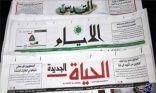اهتمامات الصحف الفلسطينية