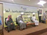 بجمعية ابها عبد اللة حامد وال شائع يحاضران عن أدب  الرحلة وعن فن التحريد