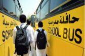 لائحة جديدة للنقل التعليمي لتعزيز جوانب السلامة قريبا.. وهذه أبرز الشروط