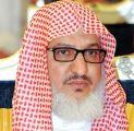 تكليف الشيخ محمد آل الشيخ بخطبة يوم عرفة