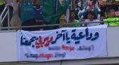 """""""وداعية يا آخر ديربي يجمعنا"""".. لافتة تستفز جماهير الاتحاد في ديربي جدة"""
