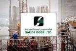 """""""سعودي أوجيه"""" تخرج من السوق السعودي نهائياً اليوم"""