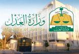 """""""العدل"""": تصدر 328 وكالة إلكترونية خارج المملكة"""