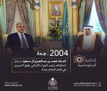 صورة تاريخية تجمع الملك فهد بن عبدالعزيز برفيق الحريري في جدة