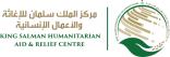 أكثر من 2.5 مليون مستفيد من دعم مركز الملك سلمان للإغاثة للمستشفيات اليمنية خلال 2018