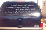 معلمات في مكة يصرفن راتب شهرين لسائقهن.. والسائق يعبر فرحتة بأبيات شعر كتبها على قزاز سيارته