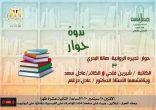 """""""حوار ثقافي"""" أونلاين الإثنين المقبل بالمجلس الأعلى للثقافة المصرى"""