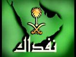 نفداك .. يا أغلى وطن .. ادانات واسعة للعبث الحوثي المدعوم من نظام طهران