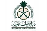 وزارة الخارجية : المملكة تدين وتستنكر الهجوم المسلح على أحد السجون بمملكة البحرين