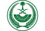 الداخلية تعلن مقتل اثنين من المطلوبين في بيشة وإحباط عمل إرهابي وشيك