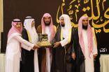 بحضور الشيخ الشثري 47 مكرماً في جائزة ماضي الهاجري للتميز
