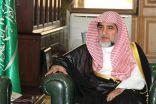 """آل الشيخ: استضافة المتسابقين في """"مكة"""" خير تكريم لهم"""
