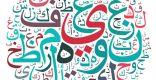 جامعة الإمام تقيم الأحد المقبل حفلاً بمناسبة اليوم العالمي للغة العربية