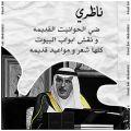ناظري .. بدر بن عبدالمحسن