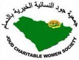جمعية جود الخيرية النسائية تتحدث عن الزهايمر مع أسرها